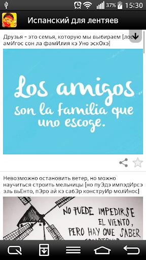 Испанский для лентяев