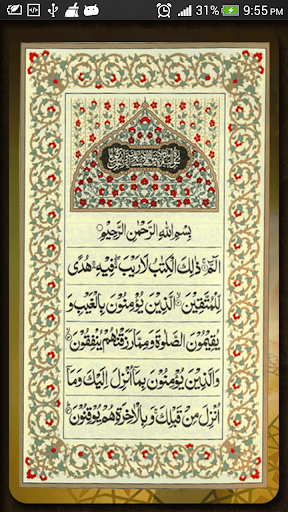 【免費書籍App】古蘭經為Android-APP點子