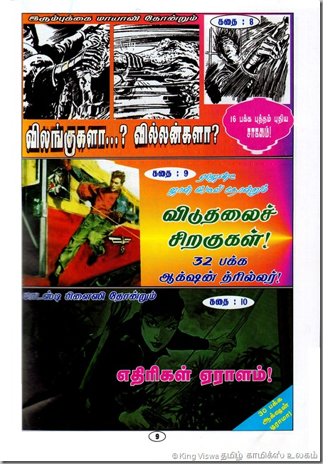 Lion Comics Issue No 212 Dated July 2012 28th Annual Special Issue Lion New Look Special Pge No 009 Muthu Comics Never Before Special Advt 04