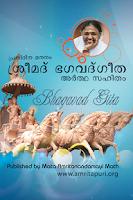 Screenshot of Bhagavad Gita Malayalam - ഗീത