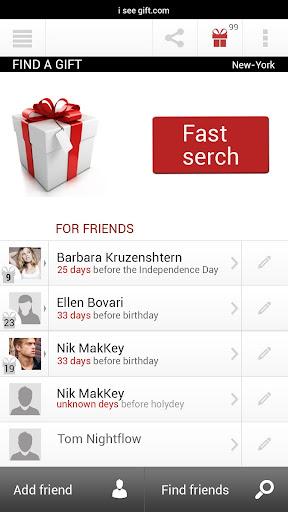 Находим Подарки для всех