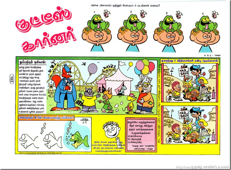 Lion Comics No 217 Hot n Cool Special Page No 103 Kuttis Corner
