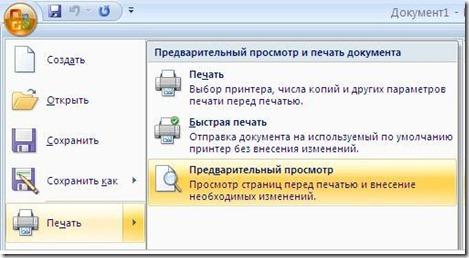 Как распечатать страницу с интернета
