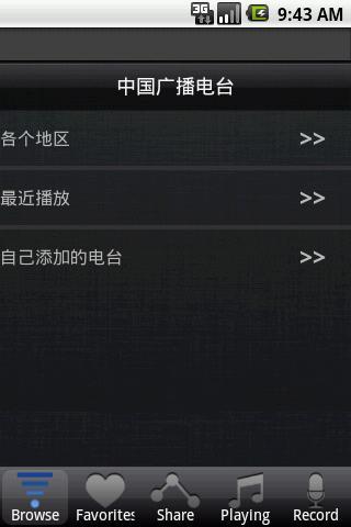 中国广播电台