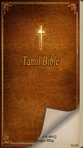 AcroBible ESV Bible - NOOK® UK