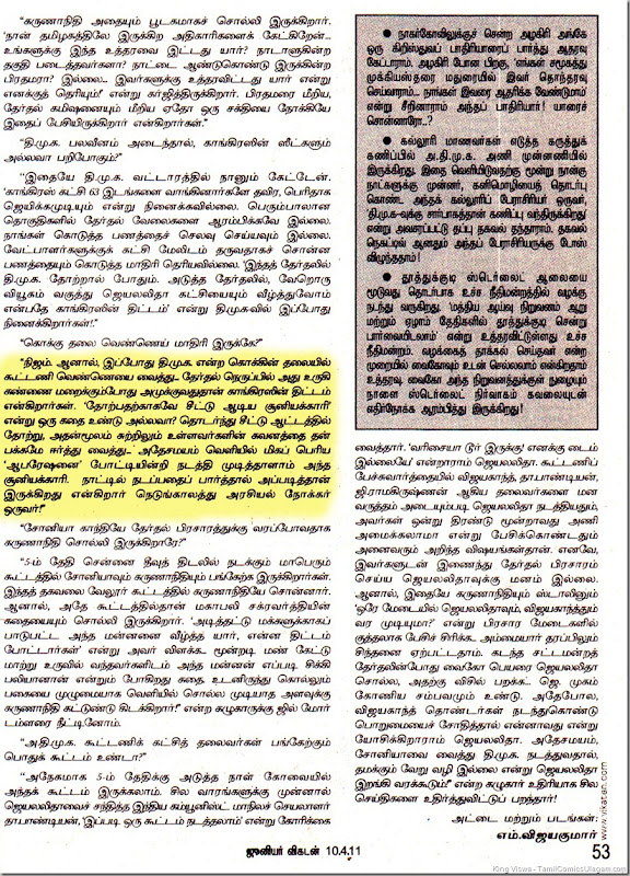 Junior Vikatan Tamil Political BiWeekly Magazine Dated 10042011 Page 53 Rip Kirby Comics Reference 1
