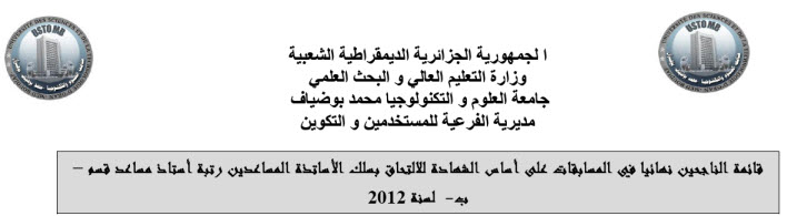 نتائج مسابقة توظيف الاساتذة المساعدين قسم ب بجامعة العلوم والتكنولوجيا وهران 2012-2013 usto 12-03-2013+00-56-22