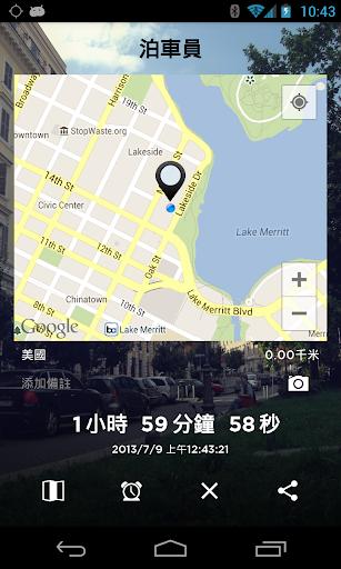 交通運輸必備免費app推薦|Valet線上免付費app下載|3C達人阿輝的APP