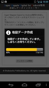 スーパーマップル・デジタル お試しデータインストーラー- screenshot thumbnail
