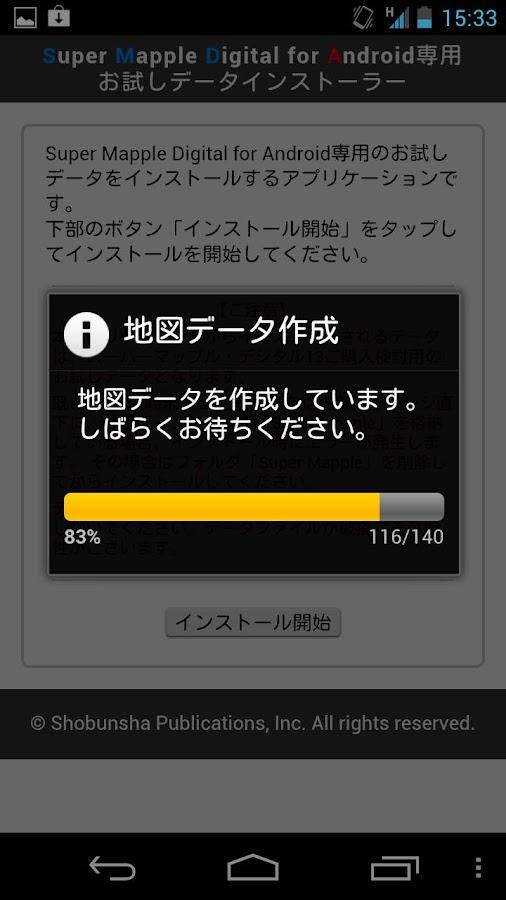 スーパーマップル・デジタル お試しデータインストーラー- screenshot