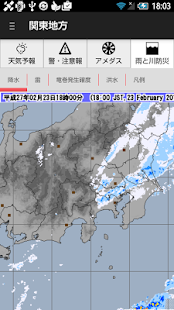 Japan Weather&River info - náhled