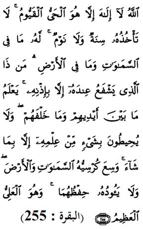 doa almathurat - 03-baqarah-255-kursi1