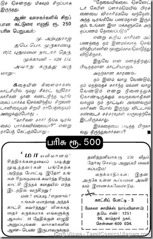 Mekala Comics Issue No 03 Review About Issue No 01 Page No 65