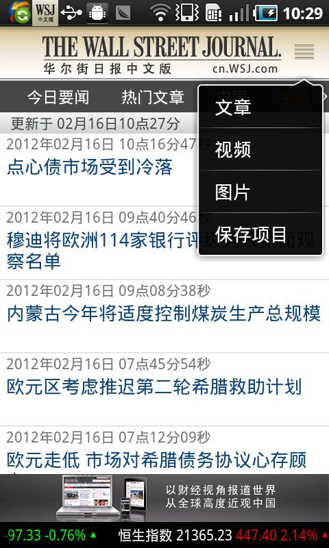 WSJ China for Android - screenshot
