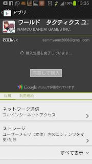 Screenshot_2013-01-12-13-35-15.png