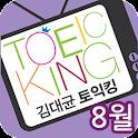 EBS FM 김대균토익킹(2013.8월호)