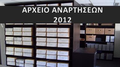 Κάντε κλικ για να δείτε το αρχείο αναρτήσεων 2012