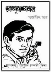 Satyajit Ray Books Pdf