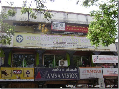 Discovery Book Palace West KK nagar Chennai Photo 04 Outside View