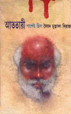 Colonel Samagra By Syed Mustafa Siraj Pdf
