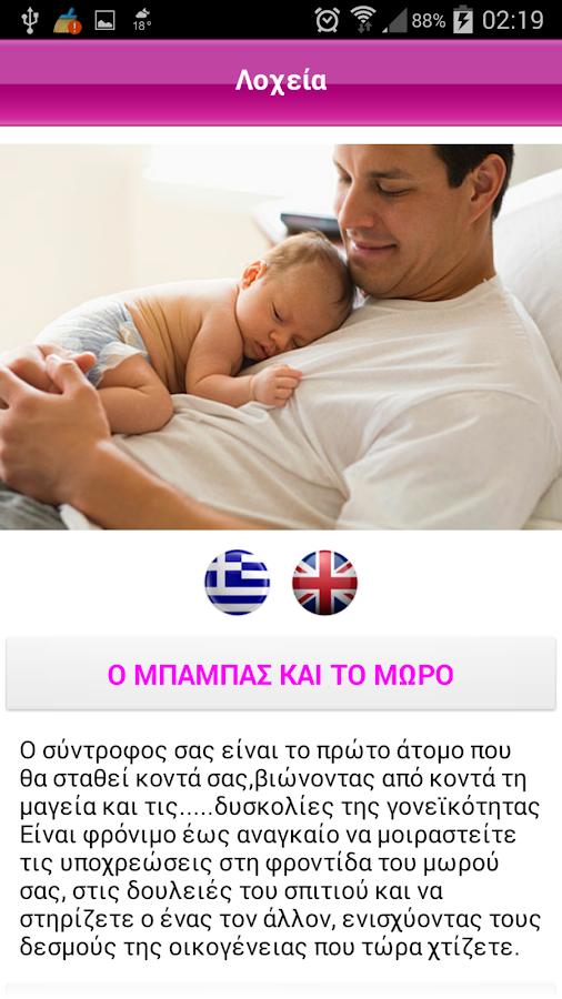 Εγκυμοσυνη & Μητροτητα - screenshot