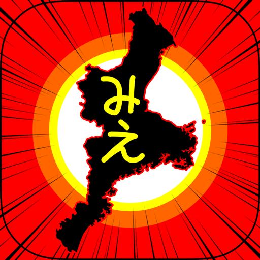 みえのやぼう 策略 App LOGO-APP試玩