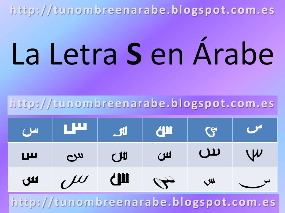 letra S en arabe tatuaje
