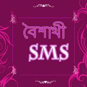 বৈশাখী SMS