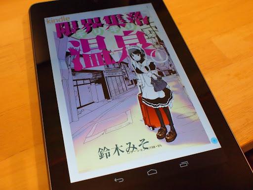 [写真]『限界集落温泉』on Nexus7