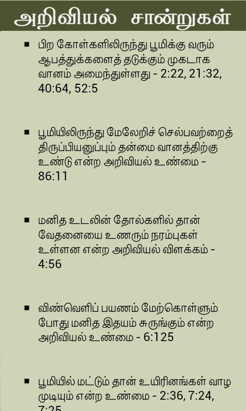 mdt studios al quran in tamil translated in tamil by p jainul abideen