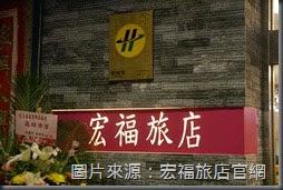 金門宏福旅店