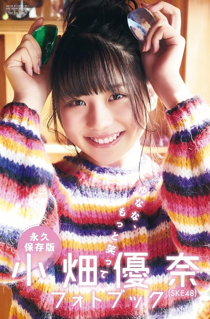 [Young Gangan] 2018 No.12 小畑優奈 大場美奈 林ゆめ - idols
