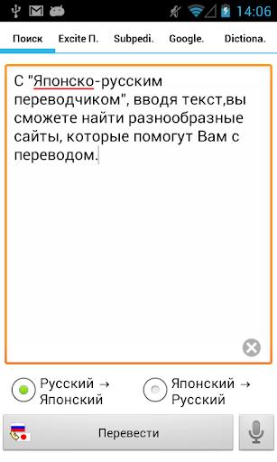 Японско-русским переводчиком