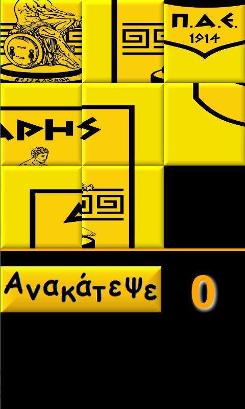 Slide Puzzle ΑΡΗΣ - screenshot