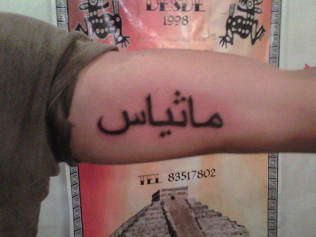 Tatuaje del Nombre de Matias en Arabe