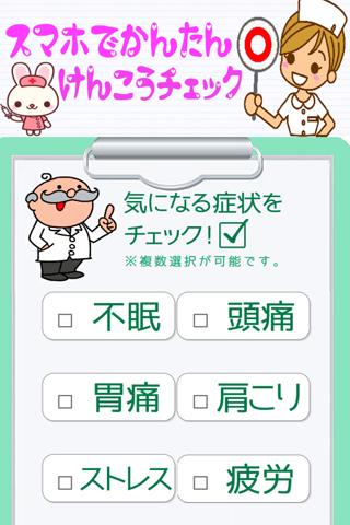 簡単健康診断☆