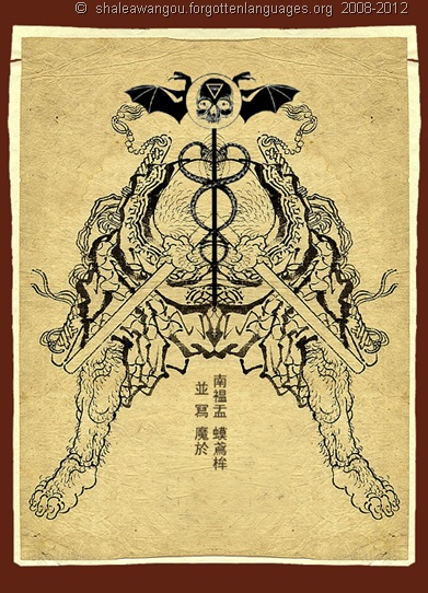 Chinese Demon Symbology - © shaleawangou.forgottenlanguages.org