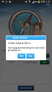 [위치추적] 안심온 우리아이 - 완전무료 - screenshot thumbnail