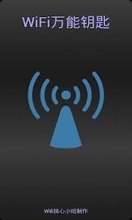 Wifi万能钥匙 Wifi共享精灵