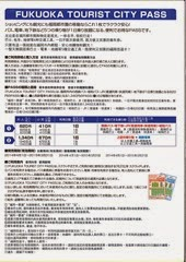 Fukuoka Tourist City Pass2