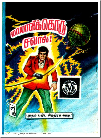 Muthu Comics No 170 Maayavikkoru Savaal 2nd Story Sexton Blake Marma Kottai Phantom of the Peril Rock Cover1