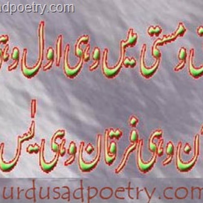 Nigah-e-Ishq-o-Masti Me Wohi Awwal Wohi Aakhir