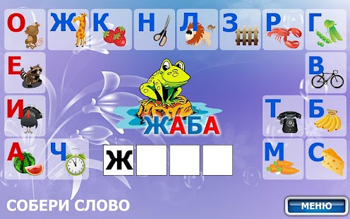 Alphabet Russian Lite - screenshot thumbnail