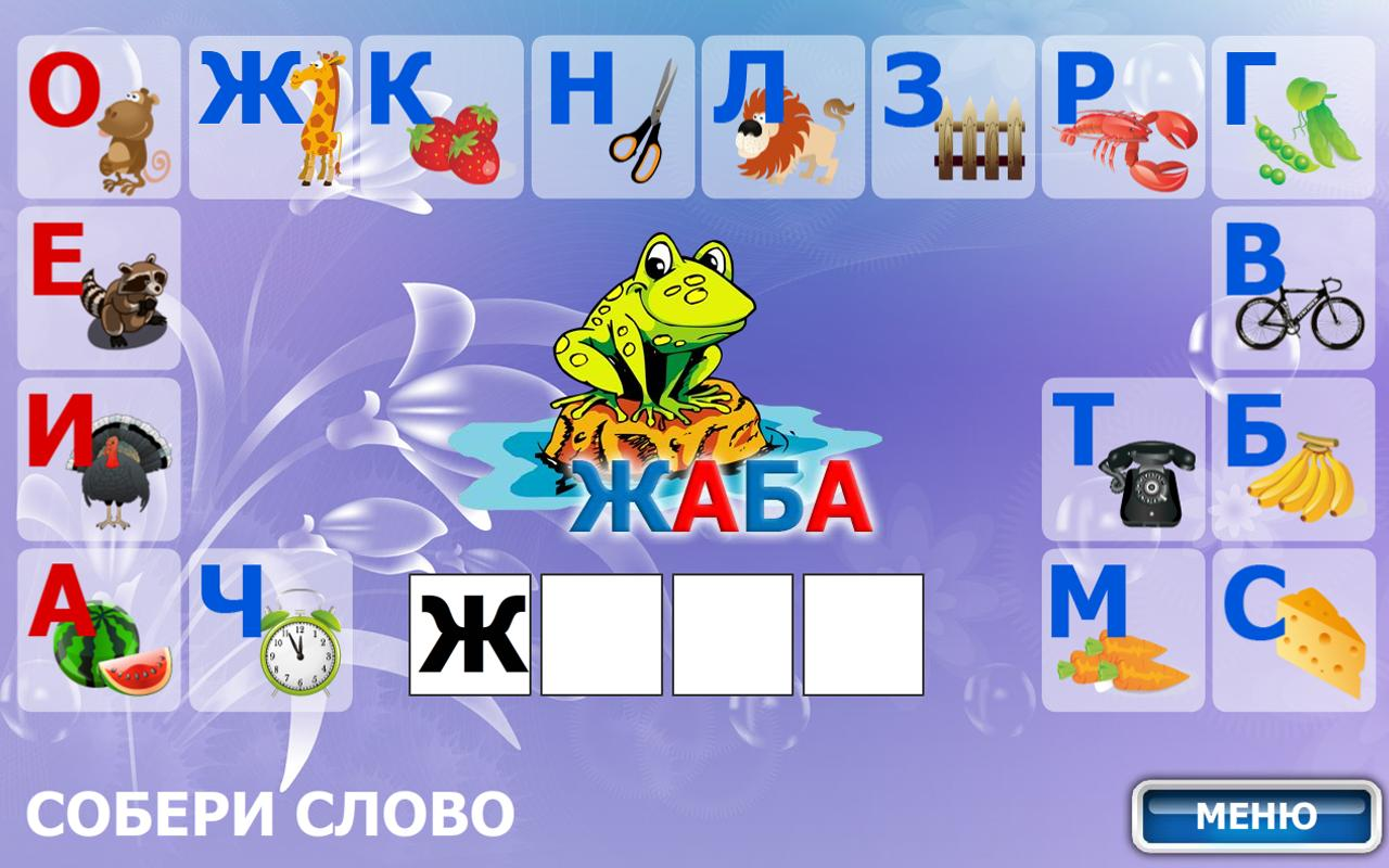 Alphabet Russian Lite - screenshot