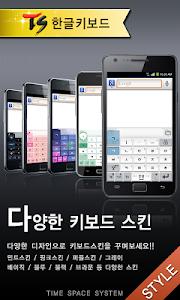 TS Korean keyboard-Chun Ji In2 4.6.6