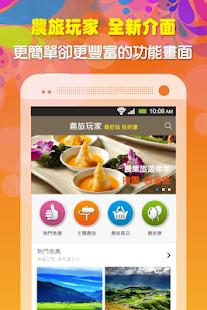 農旅玩家- screenshot thumbnail