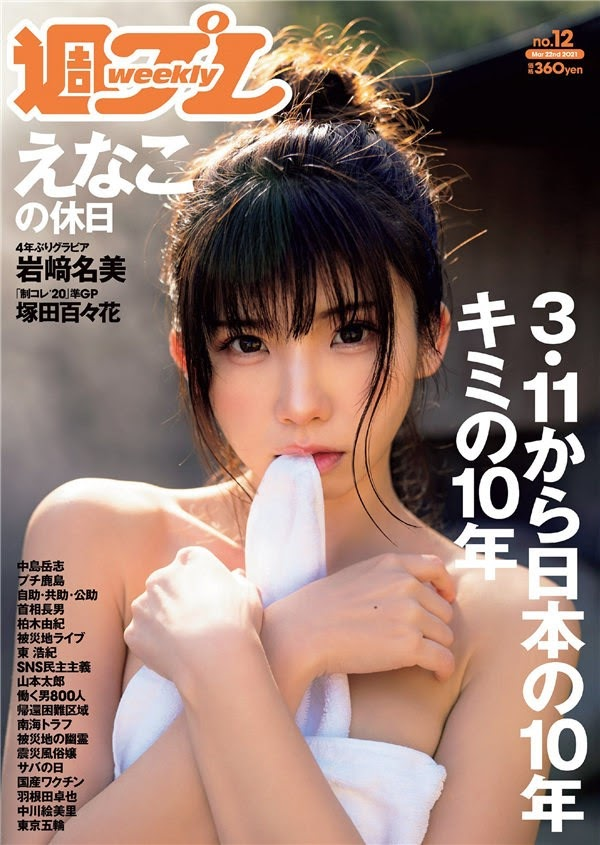 [Weekly Playboy] 2021 No.12 えなこ 塚田百々花 宮崎ぁみさ 岩﨑名美 近衛りこ 白石まゆみ 東雲うみ 他 - idols