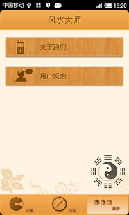 Free Download 风水大师 APK for Android