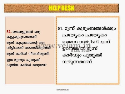 VPV_Ration_Card_Help_Desk-Slide (49).JPG