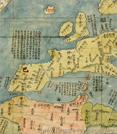 Ireland and Chinese Early Contacts - Figure2